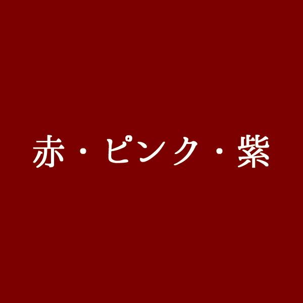"""""""赤ピンク紫"""""""