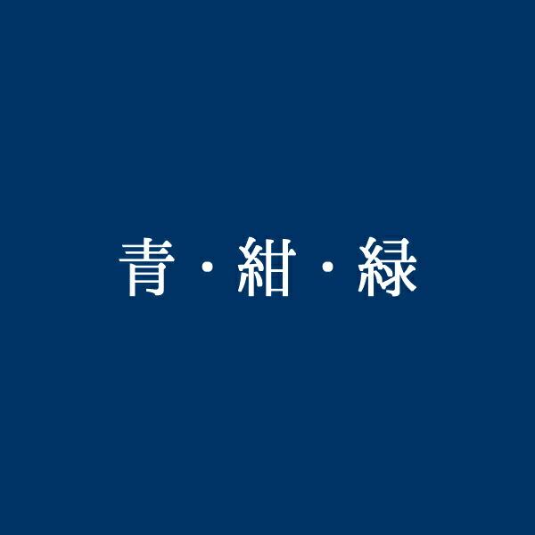 """""""青紺緑"""""""