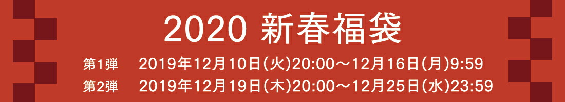 """""""2020福袋"""""""