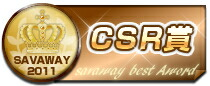 2011年SAVAWAY大賞 CSR賞