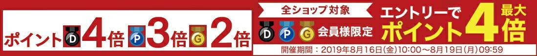 """""""ポイント4倍"""""""