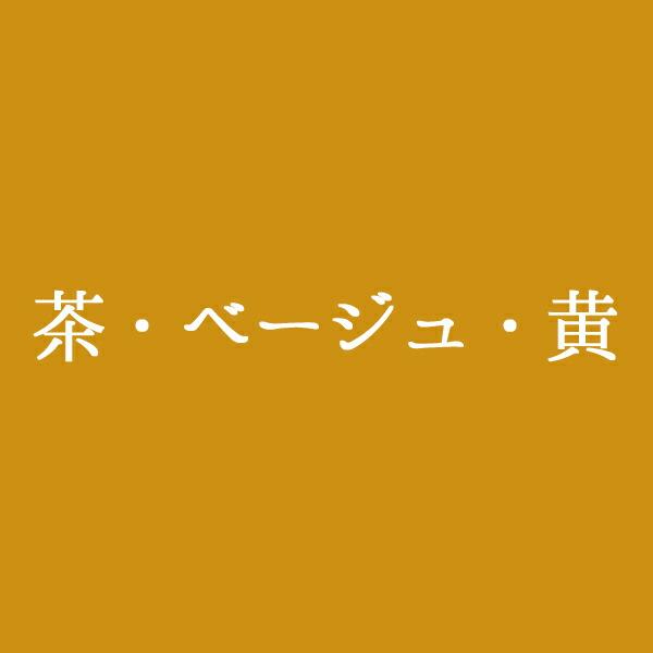 """""""茶ベージュ黄"""""""