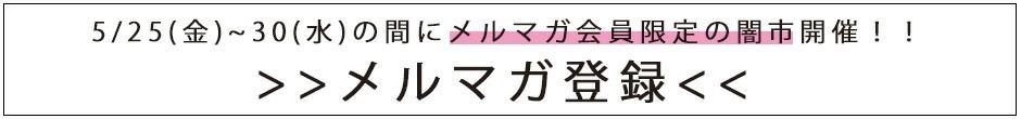"""""""決算セール"""""""