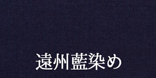 """""""遠州藍染め"""""""