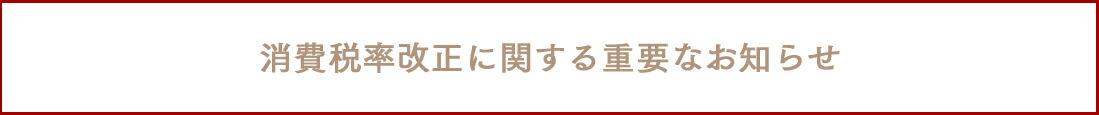 """""""増税お知らせ"""""""