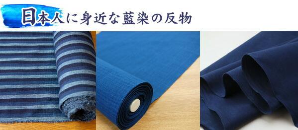 日本人に身近な藍染の反物