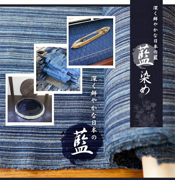 深く鮮やかな日本の藍染め