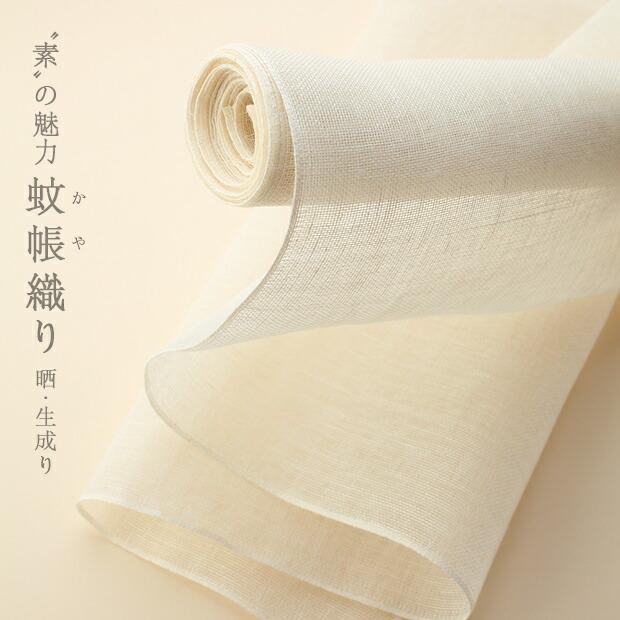 蚊帳織生成り