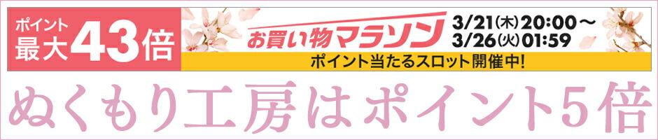 """""""お買い物マラソンバナー"""""""
