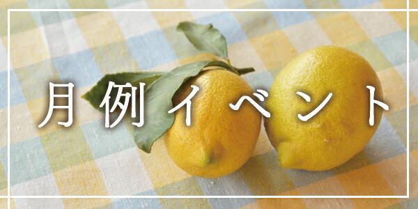 """""""月例イベント"""""""