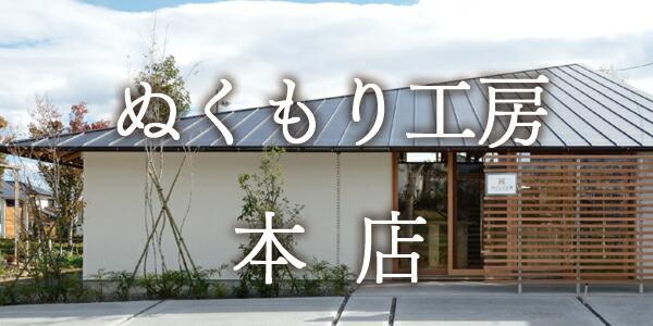 """""""ぬくもり工房本店"""""""