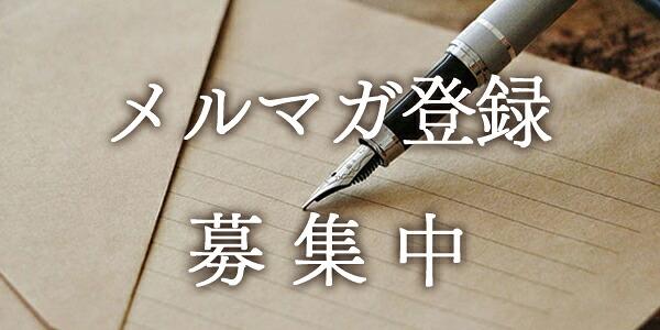 """""""メルマガ募集"""""""