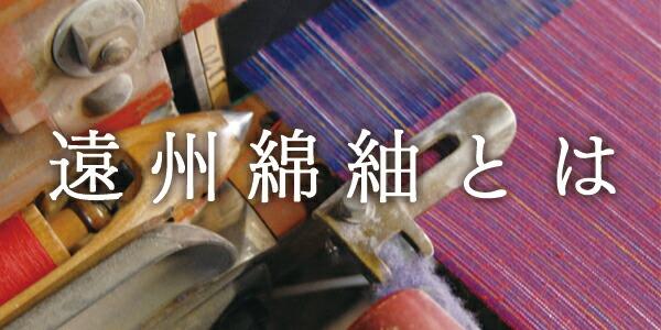 """""""遠州綿紬とは"""""""