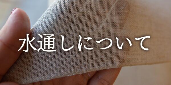 """""""水通し"""""""