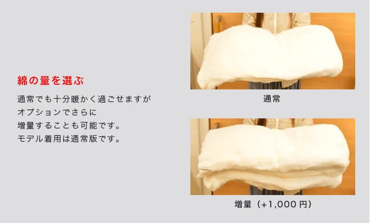 綿の量を選ぶ