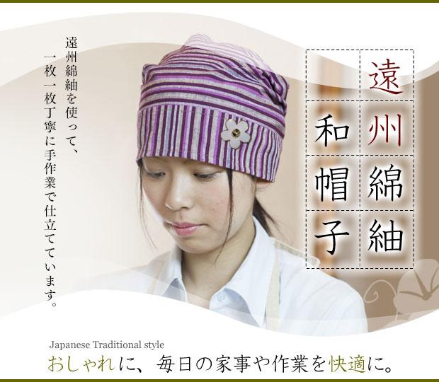 おしゃれに、毎日の家事や作業を快適に。綿紬和帽子