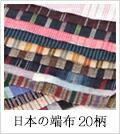 日本の端布
