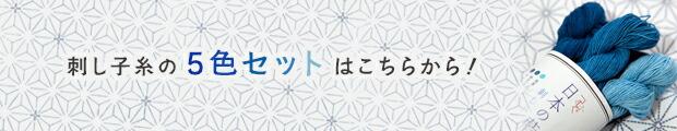 """""""刺し子糸"""""""