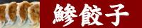 鯵餃子(あじぎょん)