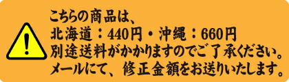 沖縄・北海道のみ