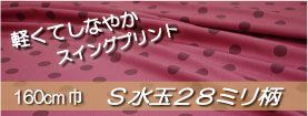 S水玉28ミリ