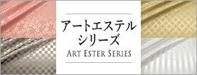 アートエステルシリーズ