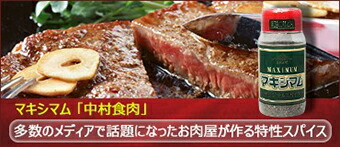 中村食肉・マキシマム