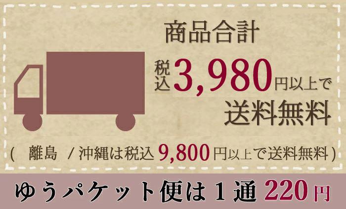 商品合計税込5,500円以上で送料無料