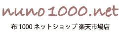 布1000ネットショップ 楽天市場店