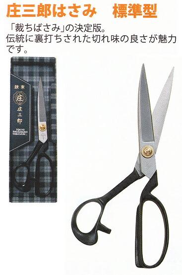庄三郎はさみ標準型(28cm)