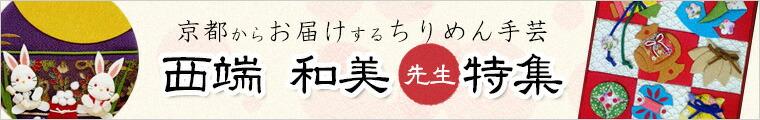 京都ちりめん手芸工房より・西端和美さん特集