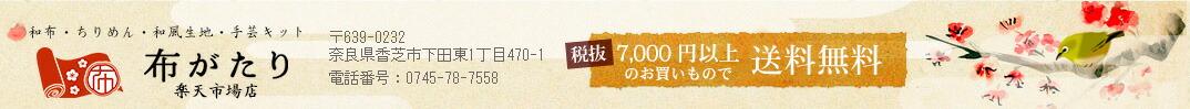 布がたり 〜税抜7,000円以上お買い物で送料無料〜