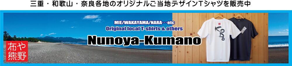 布や熊野  楽天市場店