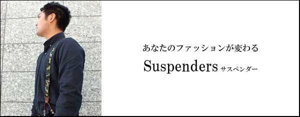 サスペンダー