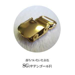 SG サテンゴールド