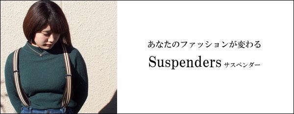 サスペンダー メンズ レディース