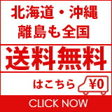 沖縄・北海道・離島も送料無料