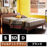 スリムライト付きベッド Wind Chester【ウィンドチェスター】
