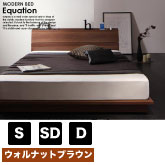 フロアベッド Equation【エクアシオン】