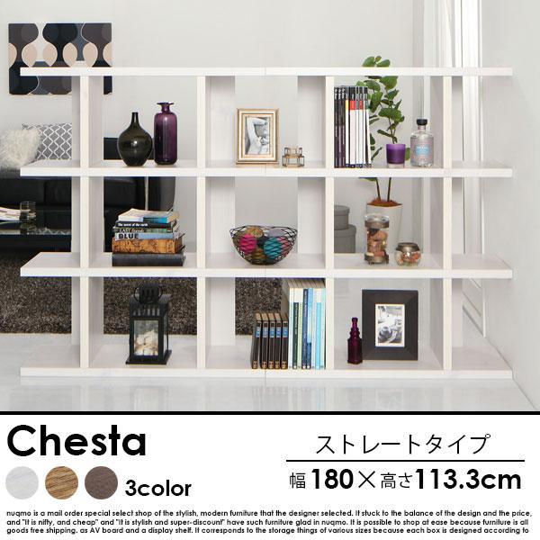 ディスプレイシェルフ ワイド Chesta【チェスタ】ストレートタイプ 幅180 高さ113.3