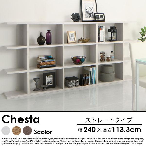 ディスプレイシェルフ ワイド Chesta【チェスタ】ストレートタイプ 幅240 高さ113.3