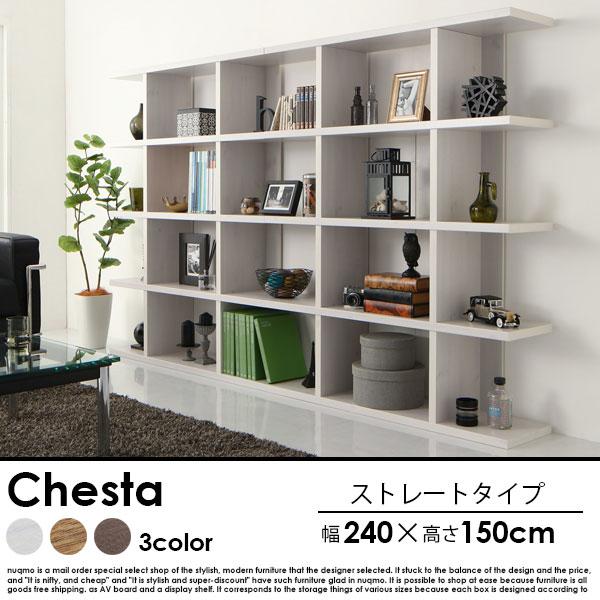 ディスプレイシェルフ ワイド Chesta【チェスタ】ストレートタイプ 幅240 高さ150