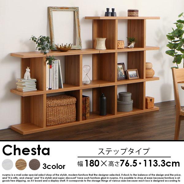 ディスプレイシェルフ ワイド Chesta【チェスタ】ステップタイプ 幅180 高さ113.3