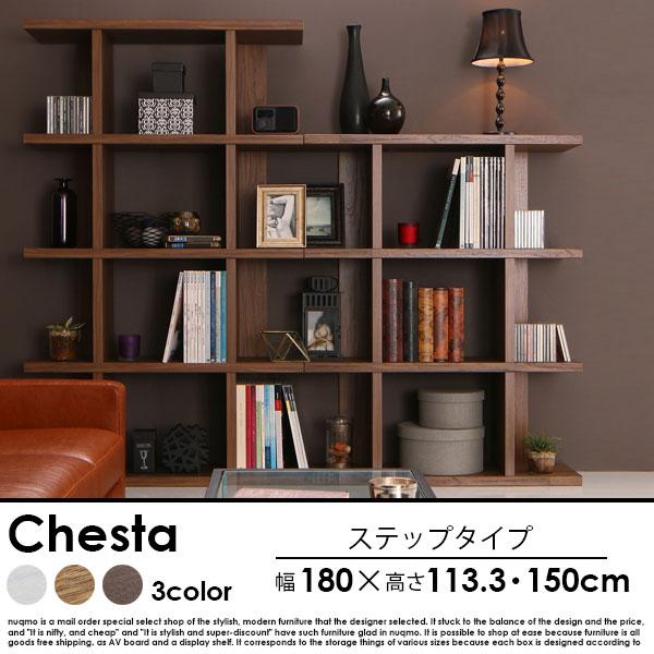 ディスプレイシェルフ ワイド Chesta【チェスタ】ステップタイプ 幅180 高さ150