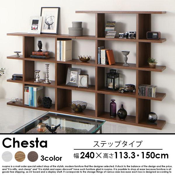 ディスプレイシェルフ ワイド Chesta【チェスタ】ステップタイプ 幅240 高さ150
