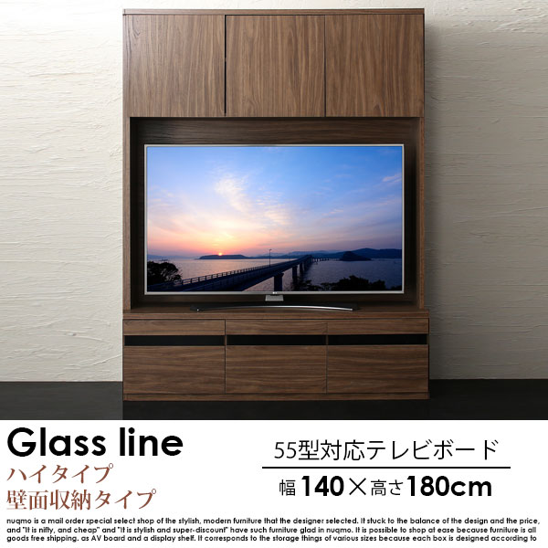 ハイタイプテレビボードシリーズ Glass line【グラスライン】テレビボードW180 送料無料(沖縄・離島除く)【代引不可】