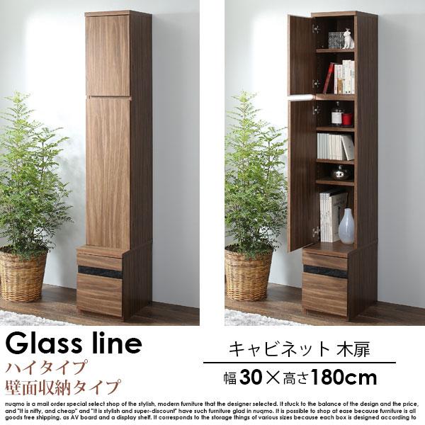 ハイタイプテレビボードシリーズ Glass line【グラスライン】キャビネット 木扉【沖縄・離島も送料無料】