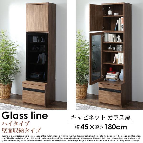 ハイタイプテレビボードシリーズ Glass line【グラスライン】キャビネット ガラス扉【沖縄・離島も送料無料】