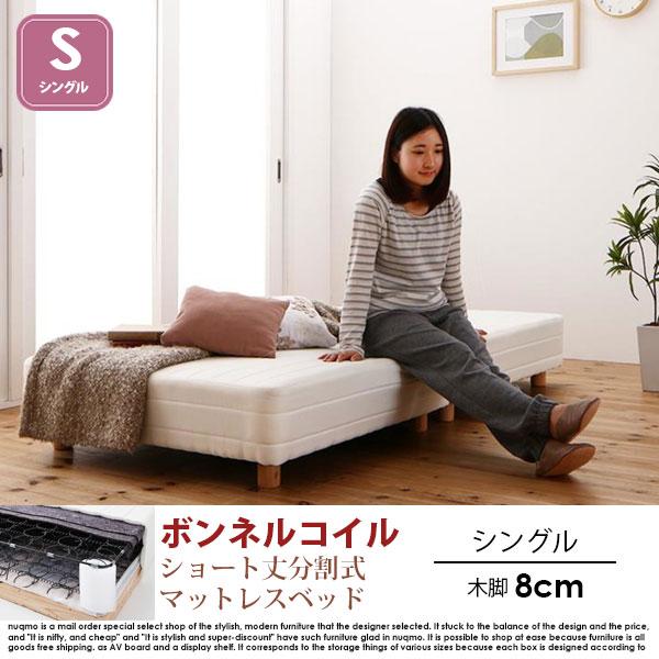 ショート丈分割式マットレスベッド シングル ショート丈 脚8cm【ボンネルコイル】