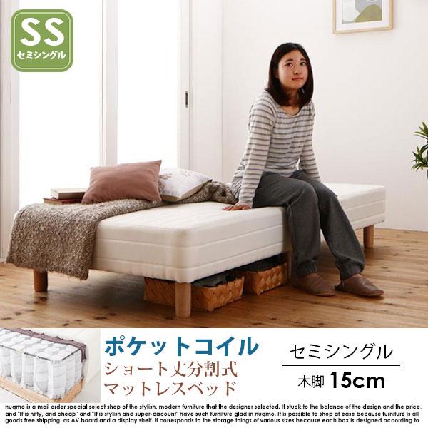 ショート丈分割式マットレスベッド セミシングル ショート丈 脚15cm【ポケットコイル】